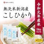 米 コシヒカリ 無洗米15kg お米 白米 5kg x3袋 こしひかり 新潟産 令和元年産 送料無料(本州のみ)