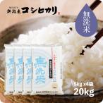 新米 無洗米 コシヒカリ 20kg - 令和元年産 米 5kg x4袋 こしひかり 新潟産 お米 送料無料