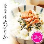 米 お米 2kg 白米 北海道産ゆめぴりか 2kg うるち米 精白米 平成28年産 送料無料 (北海道四国九州へは追加送料400円)