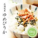 米 6kg ゆめぴりか 北海道産 お米 送料無料 令和2年産 精米 白米 2kgx3袋