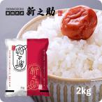 米 お米 2kg 新潟産 新之助(しんのすけ) 白米 2kg (平成29年産) 送料無料 (北海道四国九州へは追加送料500円)
