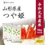 米 お米 15kg 白米 つや姫 山形県産 特別栽培米 15kg (5kgx3袋) うるち米 精白米 平成28年産 送料無料 (北海道四国九州へは追加送料400円)