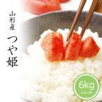 米 6kg つや姫 山形県産 お米 6kg 送料無料 令和2年産 精米 白米 2kgx3袋