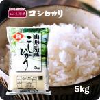 米 5kg コシヒカリ 山形県産 お米 5kg 令和2年産 精米 白米