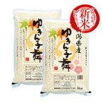 とれたて 新米 10kg ゆきん子舞 お米 新潟県産 送料無料 令和3年産 精米 白米 新商品