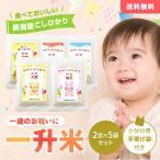一升餅の代わりに 一升米 一歳のお祝い 米 小分け 新潟産コシヒカリ2合5個(300g*5個) 真空パック