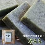 新潟の草もち 10切(500g)
