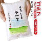 ゴルフコンペの景品賞品 新潟産コシヒカリ 3合 真空パック ドラコン・ニアピン・参加賞