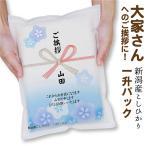 大家さんへの引っ越し挨拶にはお米 新潟産コシヒカリ一升(1.5kg)名入れ印刷/粗品/近所/