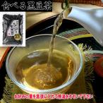 食べる黒豆茶 お茶うけ 培煎黒豆 黒大豆 国産 お土産 越後銘販 お取り寄せグルメ きなせや本舗