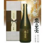 御中元 お中元 日本酒 越の誉 蔵の至宝 純米大吟醸十年秘蔵酒 720ml(あすつく対応)