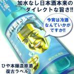 越の誉 本醸造原酒ひや 復古ラベル 720ml