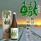 日本酒 大吟醸熟成酒 轍(わだち)720ml 朝日酒造