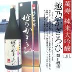 日本酒 越乃かぎろひ萬寿  純米大吟醸 1.8L 朝日酒造  日本酒 純米大吟醸(あすつく対応)