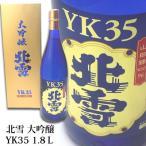 ショッピング大 北雪 大吟醸 YK35  1800ml 北雪酒造 日本酒