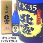 ショッピング大 お中元 日本酒 ギフト 北雪  YK35 大吟醸 720ml  北雪酒造 日本酒 大吟醸
