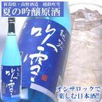 敬老の日 プレゼント 日本酒 越路吹雪 吟醸原酒 720ml 日本酒夏酒