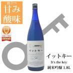 日本酒 (蔵元直送)イットキー純米吟醸酒1.8L 玉川酒造 日本酒