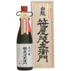 日本酒 特選大吟醸 笹屋茂左衛門 720ml 白龍酒造 取り寄せ商品