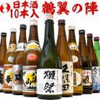 日本酒 セット 獺祭 純米大吟醸 久保田 八海山 越乃寒梅 新潟の有名酒720ml 10本 日本酒鶴翼の陣