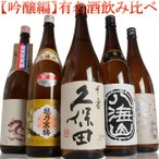 吟醸酒 日本酒 飲み比べセット 1800ml 5本 久保田 越乃寒梅 八海山