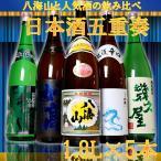 日本酒 飲み比べ セット 五重奏1.8L×5本 辛口 新潟