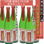 (5のつく日限定・ポイント3倍)日本酒 大吟醸 新酒3本&1年古酒3本 きき酒セット720ml×6本