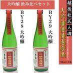 日本酒 大吟醸 新酒&1年古酒 きき酒セット720ml×2本