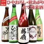 日本酒 新潟 ひやおろし飲み比べセット 720ml×5本 あ