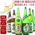 ショッピング日本酒 日本酒 純米酒 飲み比べセット 越後長岡純米酒1.8L×6本(送料無料)