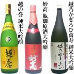 ショッピング大 越の誉、妙高、越乃かぎろひ萬寿 純米大吟醸・大吟醸ギフトセット1.8L×3本 日本酒セット