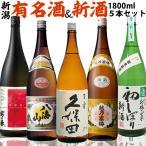 残暑見舞い 敬老の日 日本酒 ギフト 飲み比べセット (夏 純米)新潟 純米酒系三昧1.8L×5本