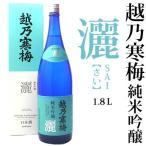 越乃寒梅 純米吟醸 灑(さい) 1.8L 石本酒造 日本酒(専用化粧箱付)