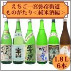お中元 日本酒 ギフト 飲み比べ えちご一宮弥彦街道ものがたり(純米酒編) 日本酒1800ml×6本セット