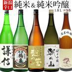 ショッピング日本酒 日本酒 飲み比べセット(キリッと淡麗)辛口純米酒・純米吟醸酒1.8L×5本(送料無料)