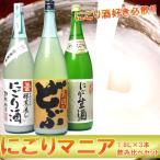 日本酒 にごりマニア1.8L×3本セット 送料無料