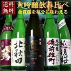 日本酒飲み比べ [大吟醸]セット1.8L×5本 残暑見舞い 敬老の日 お中元