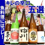 日本酒飲み比べセット キレの辛口日本酒1.8L×5本