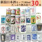 日本酒 新潟地酒カップ酒どっさり30本日本酒飲み比べセット180ml×30本 日本酒セット 送料無料