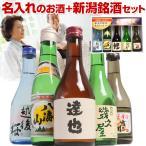 父の日 日本酒 プレゼント 早割 名入れ ギフト 飲み比べセット (風) ミニボトル300ml 50代 60代 70代 80代 送料無料