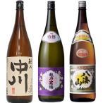 越乃中川 1.8Lと越乃寒梅 特撰 吟醸 1.8L と 八海山 普通酒 1.8L 日本酒 3本 飲み比べセット
