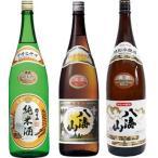 朝日山 純米酒 1.8Lと八海山 普通酒 1.8L と 八海山 特別本醸造 1.8L 日本酒 3本 飲み比べセット