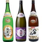 朝日山 純米酒 1.8Lと越乃寒梅 特撰 吟醸 1.8L と 八海山 特別本醸造 1.8L 日本酒 3本 飲み比べセット