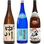 越乃中川 1.8Lと越乃寒梅 灑 純米吟醸 1.8L と 八海山 特別本醸造 1.8L 日本酒 3本 飲み比べセット