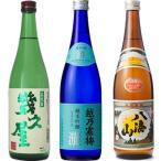 五代目 幾久屋 720ml と 越乃寒梅 灑 純米吟醸 720mlと八海山 720ml 日本酒 3本 飲み比べセット