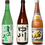 五代目 幾久屋 720ml と 越乃中川 720mlと八海山 720ml 日本酒 3本 飲み比べセット