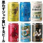 お歳暮 御歳暮 お酒  クラフトビール 缶 地ビール 飲み比べ エチゴビール 350ml×6本 Wセレクション ギフトセット