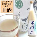 あまざけストレート740g 三崎屋醸造 甘酒 米麹 無添加 砂糖不使用 国産 ノンアルコール