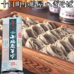 父の日 プレゼント へぎそば 新潟 十日町小嶋屋 200g×10把 日本そば 乾麺