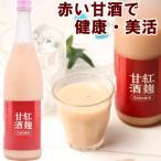 紅麹甘酒 赤い甘酒 紅い甘酒 720ml 6本セット ノンアルコール 砂糖無添加 GABAが豊富 テレビで話題